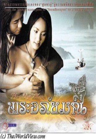 Phra Apai Mani พระอภัยมณี (ภาษาอังกฤษ)