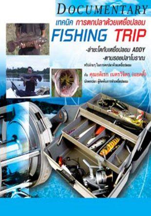 เทคนิดตกปลา(ภาษาอังกฤษ)