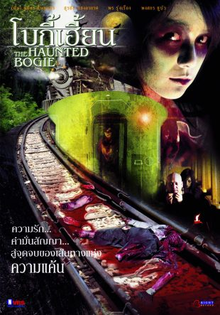 THE HUANTED BOGIE
