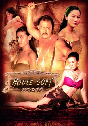 HOUSE GORY