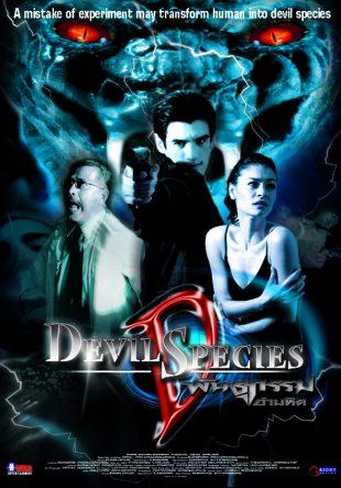 DEVIL SPECIES