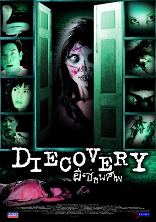 DIECOVERY