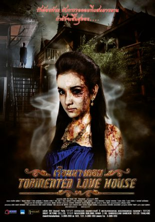 Tormented Love House