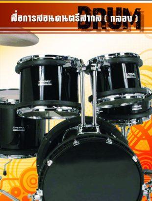 International music teaching materials (Drum)