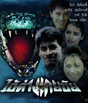 Crocodile Crisis