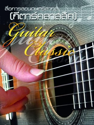International music teaching materials (Guitar Classic)