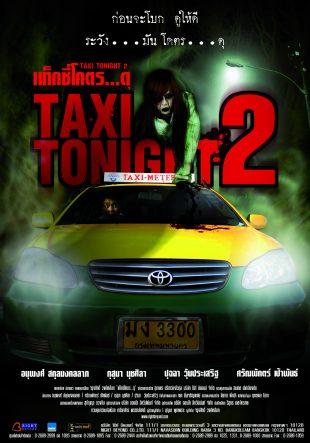 แท็กซี่โคตร…ดุ 2