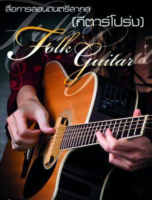 International music teaching materials (Folk Guitar)