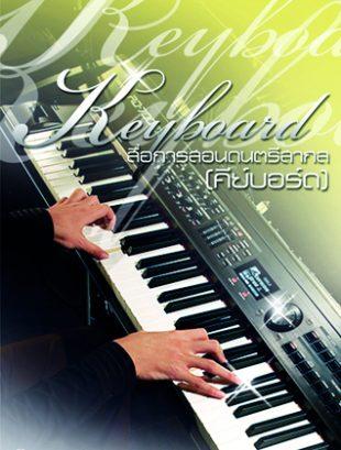 International music teaching materials (Keyboard)