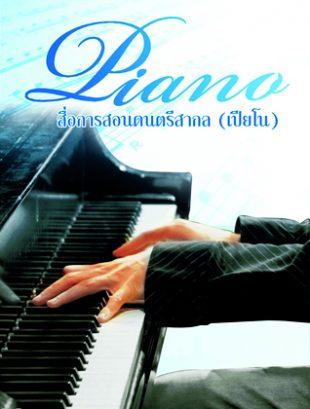 International music teaching materials (Piano)