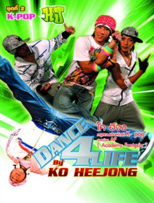 K-POP DANCE HJ (DANCE 4 LIFE 2)