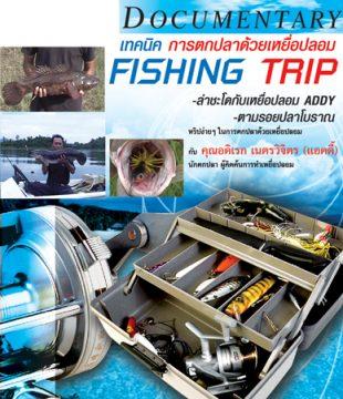 Documentary Fishing Trip