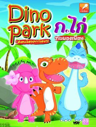 Dino Park Teaching to sing karaoke กขค