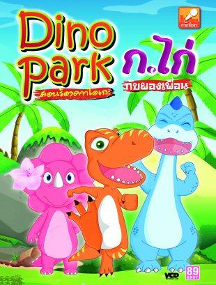 Dino Park สอนร้องคาราโอเกะ กขค