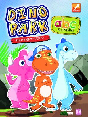 Dino Park สอนร้องคาราโอเกะ ABC