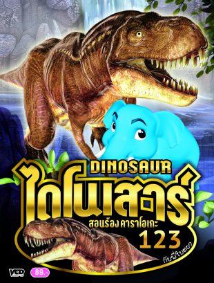 ไดโนเสาร์ สอนร้องคาราโอเกะ 123