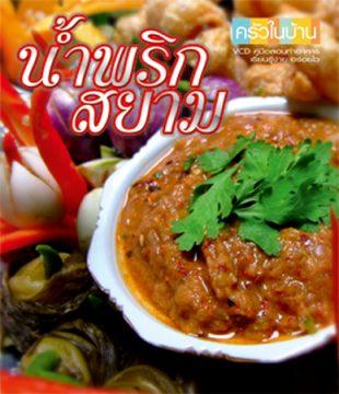 Home kitchen Num Prik Siam