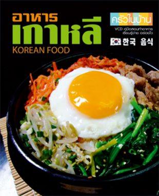 Home kitchen Korean Food