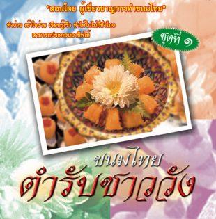 Ka Nom Thai 1