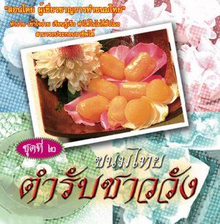 Ka Nom Thai 2