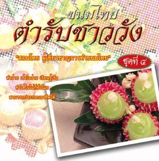 Ka Nom Thai 3