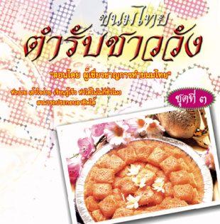 Ka Nom Thai 4