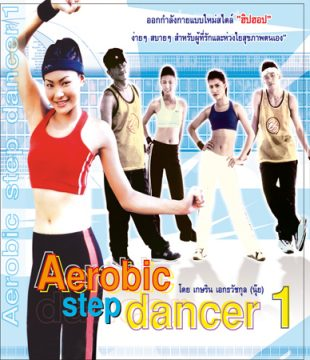 Aerobic Step Dancer 1