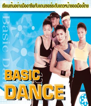 Basic Dance
