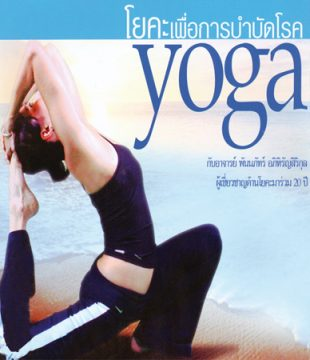 Yoga For Therapy