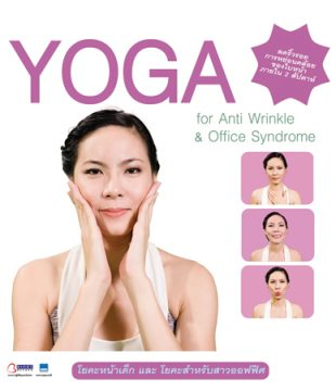 Yoga For Anti Wrinkle & Office Syndrome