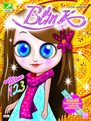 Blink สอนร้องคาราโอเกะ 123