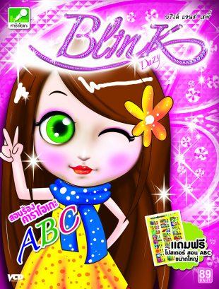 Blink สอนร้องคาราโอเกะ ABC